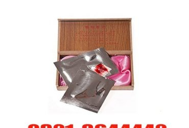 Artifical Hymen Kit in Pakistan